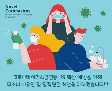 코로나바이러스감염증-19 확산 예방